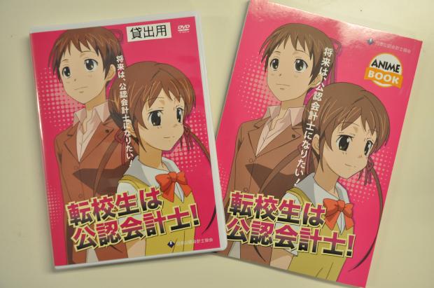 日本公認会計士協会が竹達彩奈主演のアニメなんかつくるわけがない!