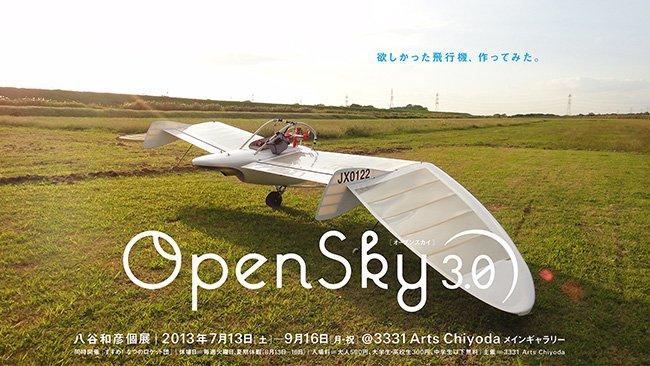 メディアアーティスト・八谷和彦、制作したメーヴェを個展で公開