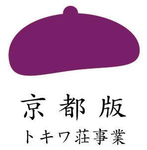 京都版トキワ荘事業
