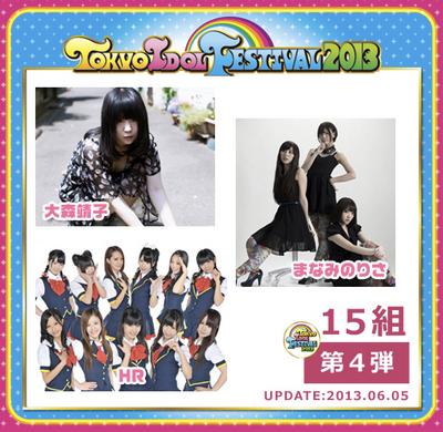 TIF出演アイドル第4弾発表! HR、大森靖子、つりビットら15組が追加決定、計91組に