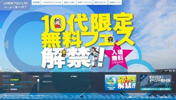 前代未聞!? 10代限定無料フェス「UMI-POP'13」開催決定!