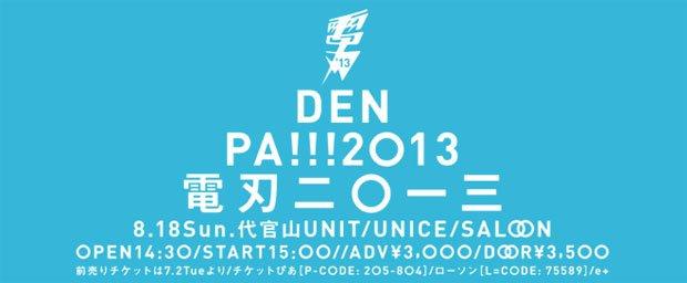 最高の夏──『DENPA!!!/電刃』第二弾発表にGOMA&JRS、Avec Avec、KAKATO(環ROY+鎮座DOPENESS)ら