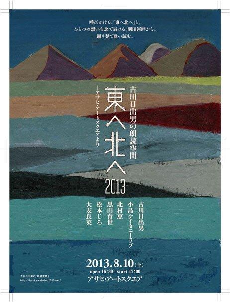 古川日出男の朗読空間「東へ北へ2013」 アサヒ・アートスクエアにて