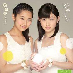 佐藤優樹と宮本佳林 ハロプロきっての切り札2人が新ユニット・「ジュリン」を結成!