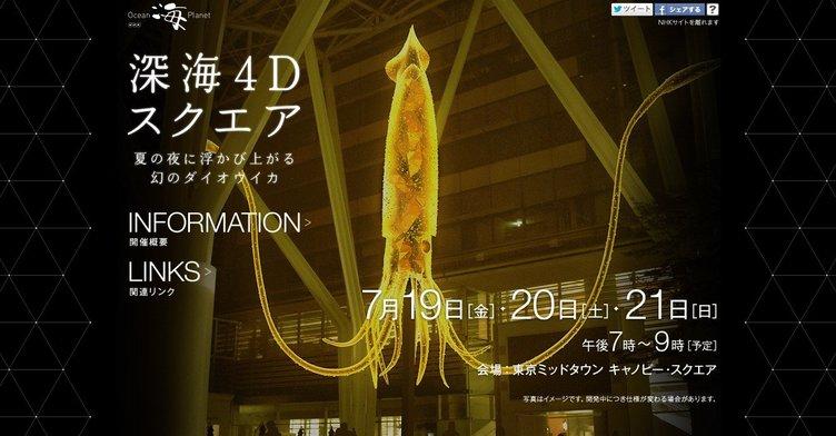 東京の夜に巨大なダイオウイカが出現 「深海4Dスクエア」開催