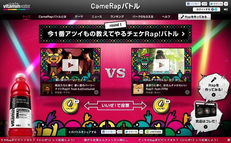 アプリでラップ対決「グラソー CameRapバトル」