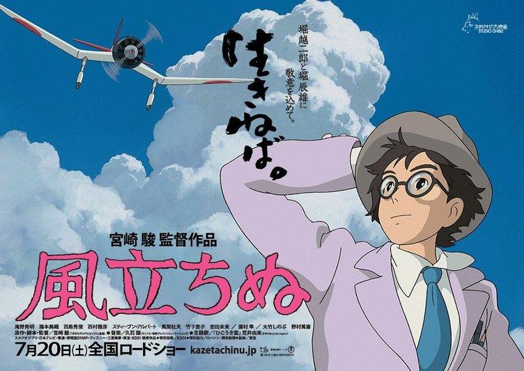 宮崎駿最新作『風立ちぬ』公開記念 原画展が開催決定