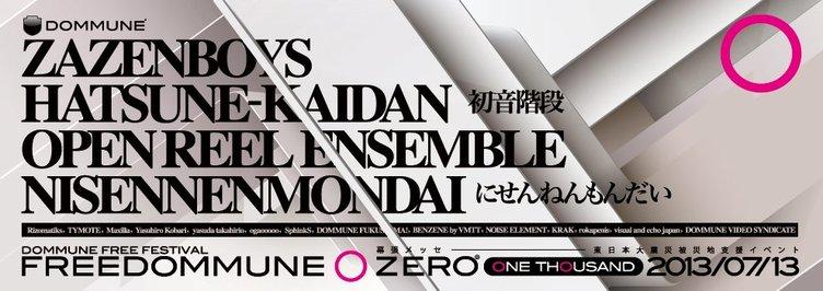 入場無料の「FREEDOMMUNE」が2013年も開催! 瀬戸内寂聴、ZAZENBOYS、冨田勲ら