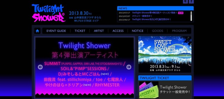 「SWEET LOVE SHOWER 2013」とその前夜祭、追加出演者発表
