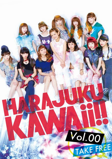 「HARAJUKU KAWAii!!」がフリーペーパーを創刊! 国内外で配布開始