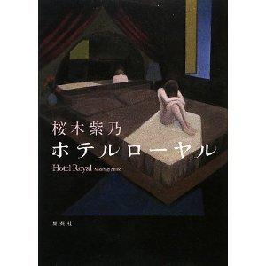 第149回芥川賞、直木賞の受賞作が決定