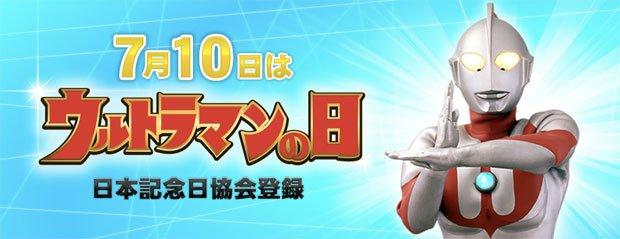 円谷プロ創業50周年、さらに「ウルトラマンの日」記念! JINSとのコラボ、怪獣総選挙など