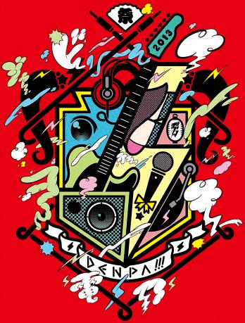 「DENPA!!!/電刃 2013」第四弾発表にDJシーザーら ファンタジスタ歌磨呂による新キービジュアルも