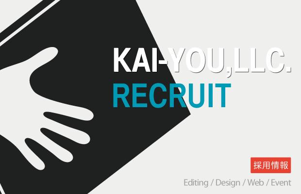 KAI-YOUで仕事したいポップなエンジニア / デザイナー / 編集者 募集!