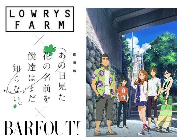 劇場版「あの花」がLOWRYS FARMとコラボ! オリジナルアイテムをリリース