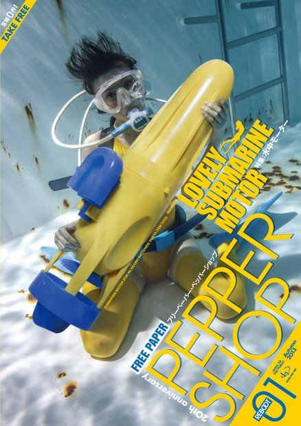 潜水艦×セーラー服! 古賀学のフリーペーパー「PEPPER SHOP」配布