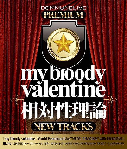 My Bloody Valentine 9月に緊急来日、DOMMUNEイベントに出演決定!!