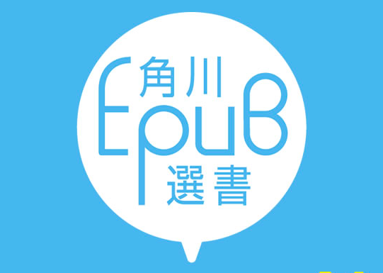 新レーベル「角川EpuB選書」創刊──著者に川上量生、津田大介ら参加