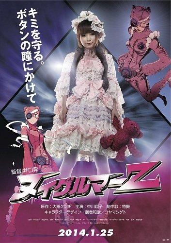 「ヌイグルマーZ」1月25日公開決定 鶴巻和哉版&コヤマシゲト版ビジュアル公開