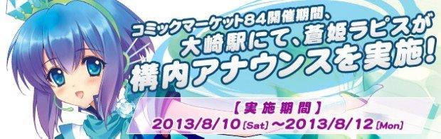 コミケの行き帰りを、蒼姫ラピスと大崎一番太郎がアナウンス!