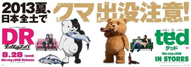テッドとモノクマがコラボレーション 凶悪過ぎるクマたちが映像ソフト発売でタッグ