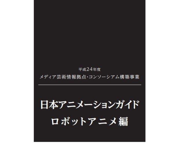 日本ロボットアニメの歴史を辿る──文化庁が調査報告書を公開