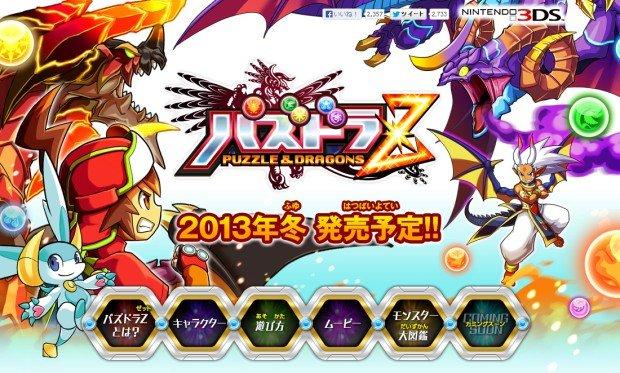 3DS『パズドラZ』主題歌は、〝しょこたん〟こと中川翔子に決定!
