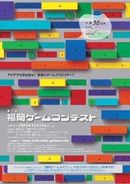 福岡ゲームセミナー今年もUSTREAM配信 ゲーム会社が伝える実践的なテクニック