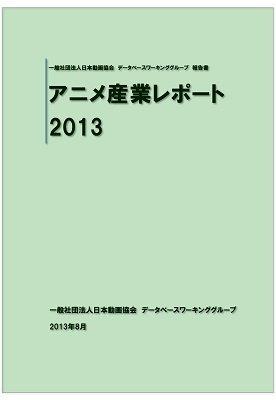 「アニメ産業レポート2013」 日本動画協会が最新版を刊行 アニメ業界を数字で確認