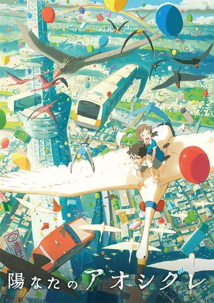 石田祐康(tete)新作「陽なたのアオシグレ」、1日限定の劇場上映