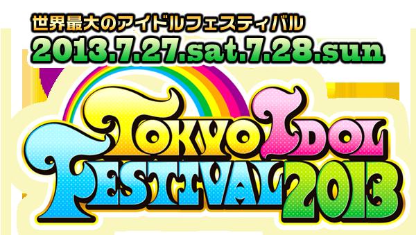 「東京アイドルフェスティバル(TIF)2013」がフジテレビで地上波放送決定!