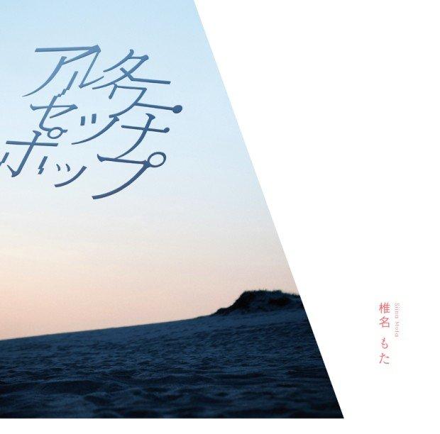 椎名もた(ぽわぽわP)新曲MV公開! アース「Japan Label」とのコラボも