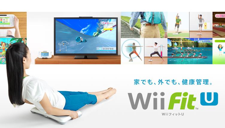 「Wii Fit U」発売決定! 1か月無料の先行体験キャンペーンも