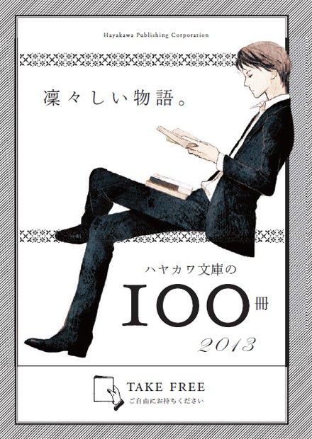 あなたはどの〝〇〇系〟がお好き? 「ハヤカワ文庫の100冊 2013」