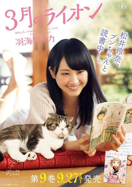 『3月のライオン』がSKE48・松井玲奈とコラボ 書店や駅にグラビアポスターを掲示