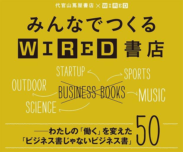 「働き方」を変えた一冊は? 「WIRED」が代官山蔦屋で、読者と本棚をつくる