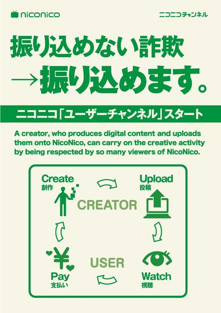 振り込めない詐欺の終わり──niconicoから「ユーザーチャンネル」登場