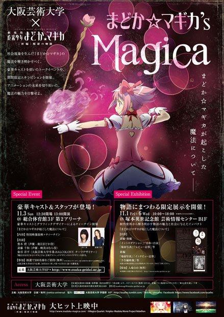 大阪芸術大学で「まどマギ」叛逆の物語タイアップイベント! 声優やデザイナーも