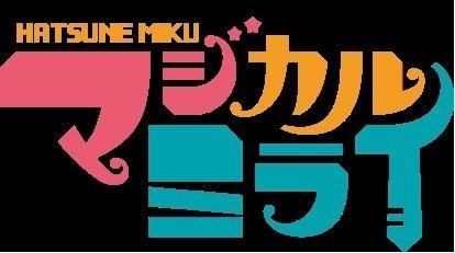 「初音ミク マジカルミライ2013」横浜アリーナで15000人が熱狂 2014年2月19日BD発売
