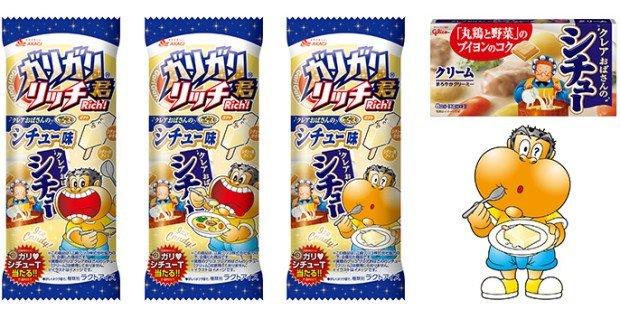 「ガリガリ君 クレアおばさんのシチュー味」 グリコとコラボした渾身の新商品!