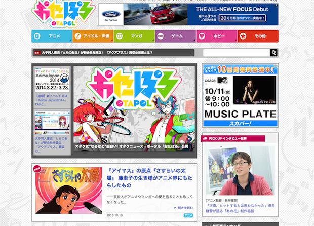 オタクニュースサイト「おたぽる」が公開! 運営はあの「サイゾー」