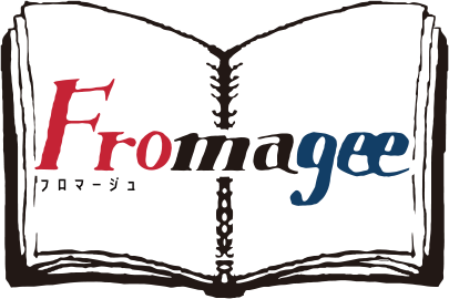 画像はWebサイト「Fromagee[フロマージュ]」より