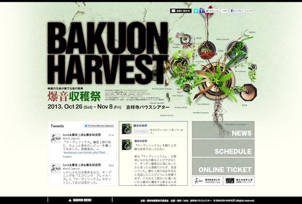 「爆音収穫祭」開催決定 今年の国内上映話題作をライブ音響で上映!