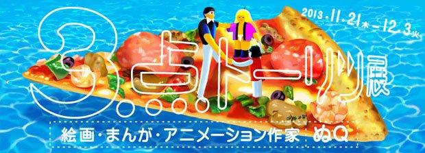 圧倒的爆ポップ感──絵画/漫画/アニメ作家・ぬQ、ついに初個展