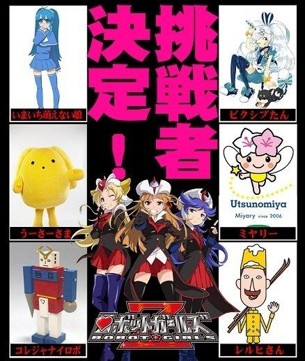 """「ロボットガールズZ」に""""ゆるキャラ""""6名が挑戦 いま萌え、うーさー、ピクシブたんらがアニメに登場"""