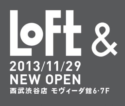 LOFTと無印の商品をカスタム デジタル工房「&FAB」がオープン