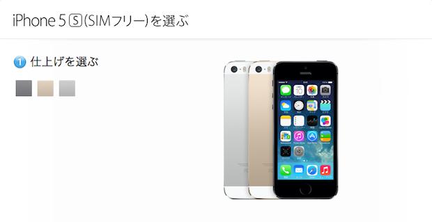 SIMフリー版iPhone5s、日本で突然発売開始され騒然