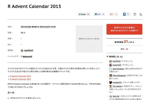 R Advent Calendar 2013