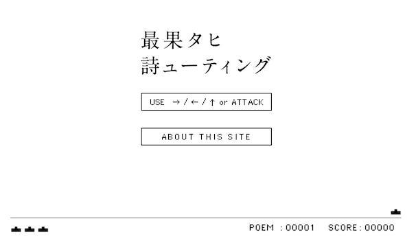 中原中也賞詩人・最果タヒ、「詩ューティング」ゲームを公開