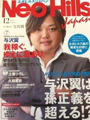 久積篤史さんのFacebook上にて公開された『ネオヒルズジャパン』創刊号の表紙とおぼしき画像
